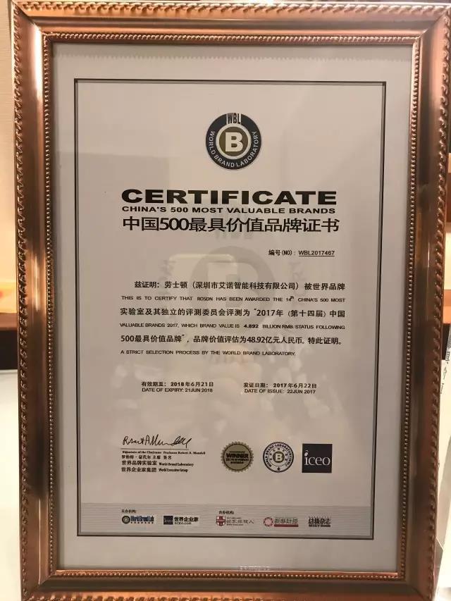 """新闻:劳士顿再次荣获""""中国500最具价值品牌""""证书"""