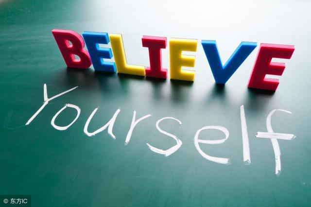 学会这几件事,你也可以变的更自信?