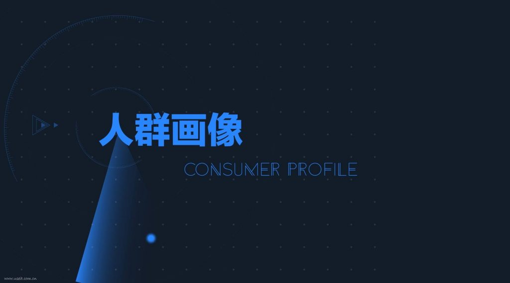 消费者洞察你搞懂了吗?品牌拳拳到肉的诉求消费者却不买单,出了什么问题?